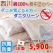 掛け布団カバー シングル 防ダニ 綿100% 日本製 羽毛布団対応 西川シングル