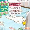【西川 綿毛布 ベビー用  日本製】吸湿性で選ぶ♪ベビーマイヤー毛布(パイル綿100%)『85×115cm』ベビー