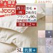 羽毛布団 シングル 西川 日本製 1年中 2枚合わせ ホワイトダウン90% ダウンパワー380 1.2kg 羽毛掛け布団 オールシーズン