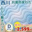 敷きパッド ダブル 夏 夏用 涼しい 綿100% 京都西川 しじら 敷パット 抗菌防臭  ひんやり マット ベッドパッド 敷きパットダブル
