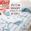 子供用 タオルケット 西川 スヌーピー 日本製 綿100% さっぱり気持ちいいお昼寝ケット 西川リビング ジュニアのキャラクタータオ