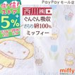 ベビータオルケット 西川 日本製 綿100% お昼寝 赤ちゃん 子ども キッズ ベビー ミッフィー miffy キャラクター