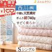 敷きパッド シングル 西川  ひんやり 綿100% 天然素材 コットンが大人気マット 西川リビング 夏 ウォッシャブル 丸洗い ベッドパ