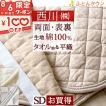 敷きパッド 敷パッド セミダブル 2017年新商品 西川 綿100% コットン リバーシブル 敷きパット