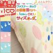 お昼寝布団カバー サイズオーダー 日本製 保育園の指定サイズに対応 綿100%で安心の日本製♪お昼ね掛け布団カバー ウサギチャン
