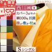 布団カバーセット シングル 布団カバー3点セット 西川 日本製ME00シングル
