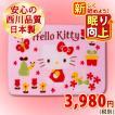 西川産業 ジュニア ブランケット Hello Kitty 毛布 日本製 アクリル毛布 子供用ジュニア