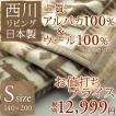 西川 ウール毛布/シングル/西川リビング/日本製/ウール混アルパカ毛布(毛羽部分) /EN03/純毛毛布シングル