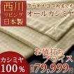 カシミヤ 毛布・シングル・西川・日本製/ピュアカシミヤ毛布CA1305シングル
