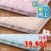 敷き布団 シングル 日本製 ブレスエアー ダクロンアクア カセット式 洗える 速乾 通気性抜群 敷きふとん