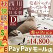 西川 冬用の掛け布団カバー/ダブル/日本製/あたたか掛けふとんカバーME07ダブル