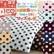 お昼寝布団カバー サイズオーダー 日本製 綿100% 掛け布団カバー 保育園 指定サイズに対応 (ガーリードット) お仕立て