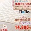 ベッドパッド シングル 側生地綿100% 日本製 洗える ベットパットシングル