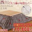 西川 こたつ布団カバー/日本製/こたつ掛け布団カバー正方形/ME34天板が普通