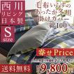 西川 冬用の掛け布団カバー/シングル/日本製/あたたか掛けふとんカバーME35シングル