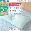 ベビー枕 西川 日本製 ベビー用おやすみクールまくら(6ヶ月以上) 24×38cm ベビー