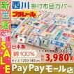 西川 ジュニア布団カバー/プラレール/キッズ掛け布団カバー 120×140cm (プラレール01)ジュニア