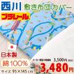 西川 ジュニア布団カバー日本製 プラレール キッズ敷き布団カバー『95×145cm』(プラレール01)ジュニア