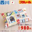 西川 ジュニア枕カバー 日本製 プラレール ジュニアピロケース(プラレール01)ジュニア35×62cm(35×50cm用)