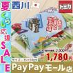 西川 ジュニア枕 日本製 西川リビングジュニア枕 トミカ01 ピロケース付35×50cmジュニア
