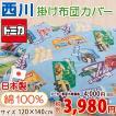 西川 ジュニア布団カバー/トミカ/キッズ掛け布団カバー 120×140cm (トミカ01)ジュニア
