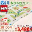 西川 ジュニア布団カバー日本製 トミカ キッズ敷き布団カバー『95×145cm』(トミカ01)ジュニア