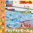 西川 プレイマット 日本製 ジュニア プレイマット プラレール01ジュニア