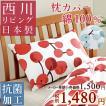 枕カバー 西川 ピロケース45×65cm 日本製 プルーン/PL113枕(43×63cm用)(大人サイズ)