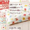 お昼寝布団カバー 日本製 綿100%生地 お昼ね敷き布団カバー お名前タグつき 75×128cm ふとんタウン規格サイズ
