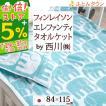 タオルケット 日本製 綿100% 西川 今治 スヌーピー キャラクター お昼寝 幼児 子ども 84×100cm ベビー