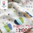 今治タオル フェイスタオル ロマンス小杉 日本製 柄が選べる 今治織り 先染めジャガード