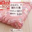 敷き布団 シングル 日本製 昔ながらの敷きふとん 綿混 綿わた 敷布団 100×210cm お仕立て