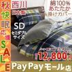 西川 冬用の掛け布団カバー セミダブル 日本製 あたたか掛けふとんカバーME35SDセミダブル