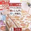 毛布 シングル 2枚合わせ 東京西川  西川産業 ブランケット アクリル毛布  Sサイズ 西川