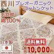 綿毛布 シングル 日本製 西川リビング プレオーガニックコットン綿毛布PO-01シングル
