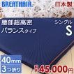 敷布団 シングル 洗える 特殊立体敷き布団 日本製 東洋紡ブレスエアーPRO バランス シングル