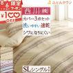 布団カバーセット シングル カバー3点セット羽毛布団対応 西川(ON01/ON03)Sシングル