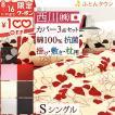 布団カバーセット シングル 布団カバー3点セット 西川 日本製 ME03/ME00シングル