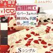 布団カバーセット シングル ベッド用布団カバー3点セット 西川 日本製 ME03/ME00シングル