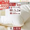 羽毛布団 シングル 東京西川  増量1.3kg フランス産ダウン93%羽毛掛け布団 シングル