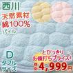 西川 敷きパッド ダブル ふんわりパイルでお手頃価格 京都西川 マイヤーパイル汗とり敷きパット綿100% 丸洗いOK ベッドパット兼用