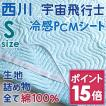 ポイント15倍 6/8 12:59迄  敷きパッド シングル 西川 夏用 日本製 アイスPCM 冷感 敷パット 綿100% 洗える ひんやり ベッドパッド