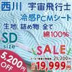 敷きパッド セミダブル 西川 ひんやり 夏用 日本製 アイスPCM 冷感 敷パット 綿100% 抗菌防臭 ベッドパッド 西川リビング