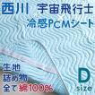 敷きパッド ダブル 西川 夏 日本製 アイスPCM 冷感 敷パット 綿100% 洗える ひんやりマット ベッドパッド 西川リビング