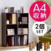 本棚 書棚 A4 カラーボックス 3段 2個 オープンラック スリム 薄型 オシャレ 絵本