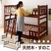 2段ベッド 子供用ベッド ロータイプ 木製 天然木 2段 ベッド シングル 分割 分離 分解 別々 分ける セパレート 子供 すのこ すのこベッド 柵 柵付き 収納 下収納