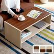 送料無料 テーブル ローテーブル おしゃれ 木製 カフェテーブル