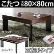 こたつ コタツ 炬燵 正方形 80×80cm 薄型ヒーター テーブル 天然木
