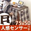 長方形 こたつ コタツ 炬燵 75x50cm デスク型 ハイタイプ テーブル 机 ファン
