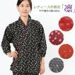 女性用 作務衣(さむえ) おしゃれ和柄 レディース 年間定番